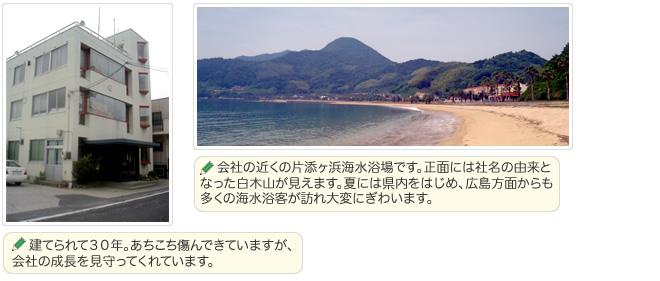 会社の近くの片添ヶ浜海水浴場です。正面には社名の由来となった白木山が見えます。夏には県内をはじめ、広島方面からも多くの海水浴客が訪れ大変にぎわいます。