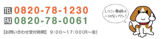 【TEL】0820-78-1230【FAX】0820-78-0061【受付/営業時間】9:00〜19:00【定 休 日】日曜・祝日